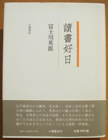 富士川英郎 読書好日 01