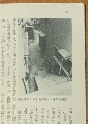 海野弘 モダン都市東京 02