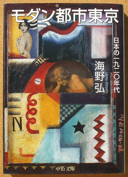 海野弘 モダン都市東京 01