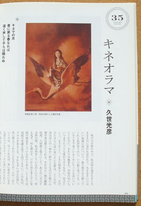 稲垣足穂の世界 タルホスコープ 04