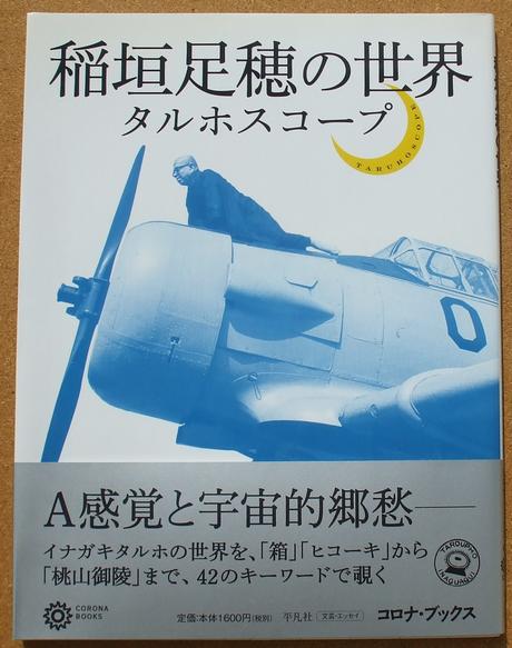 稲垣足穂の世界 タルホスコープ 01