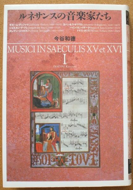今谷和徳 ルネサンスの音楽家たち 01 01