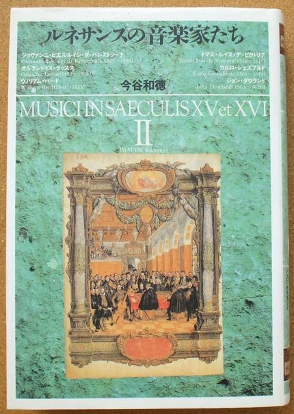 今谷和徳 ルネサンスの音楽家たち 02 01