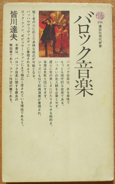 皆川達夫 バロック音楽 01