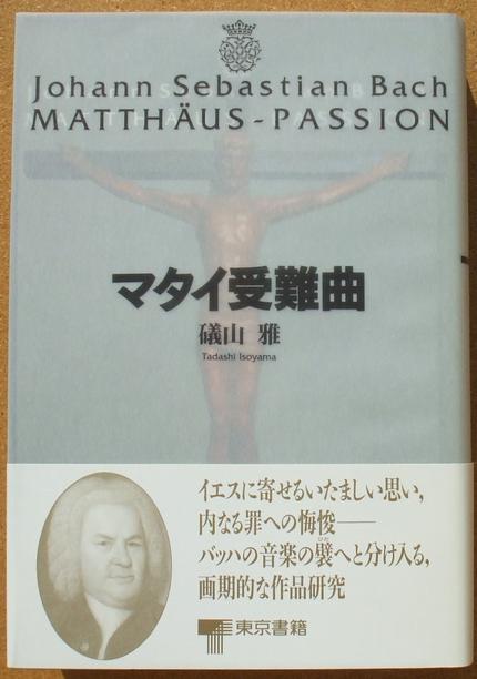 礒山雅 マタイ受難曲 01