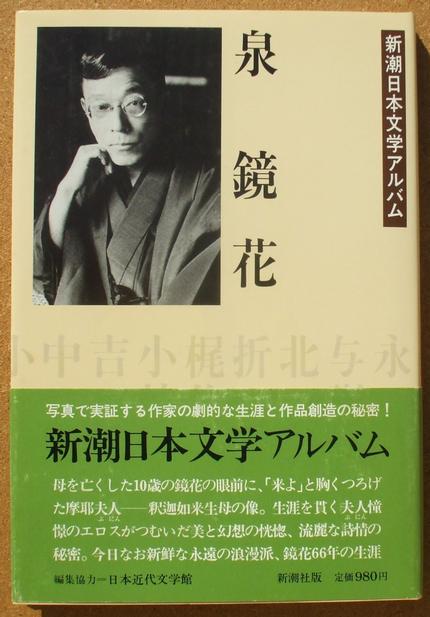 鏡花 新潮日本文学アルバム 01