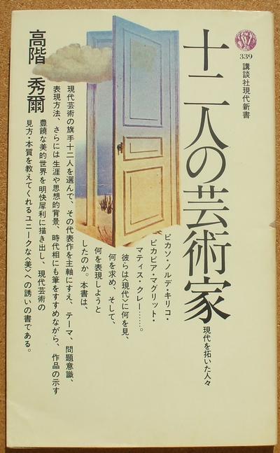 高階秀爾 十二人の芸術家 01
