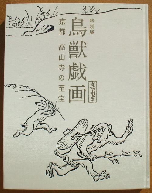 鳥獣戯画 特別展 01