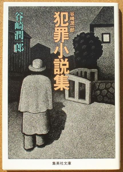 谷崎潤一郎 犯罪小説集