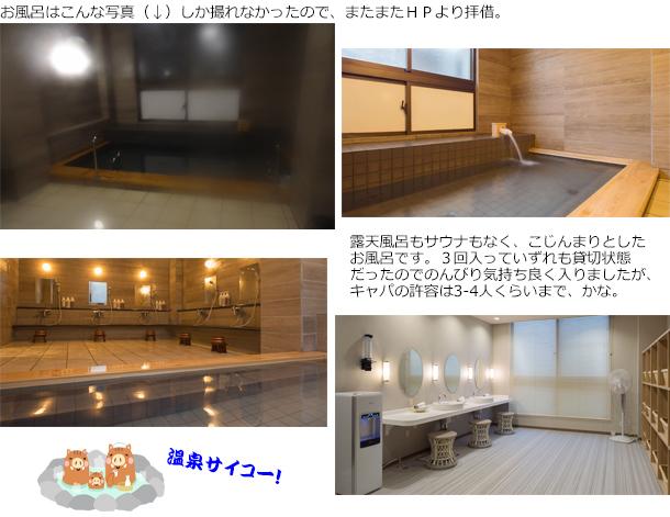 20190103wansResortお風呂