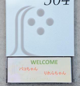 20190105_1④凛香部屋のプレート