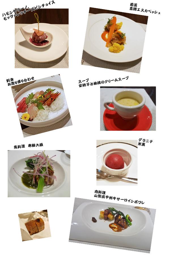 20190105_1⑫ 凛香dinner