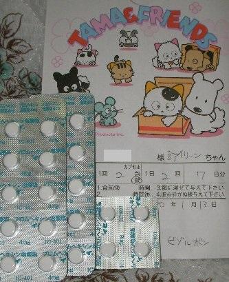 20180113咳止め処方ビゾルボン①-1