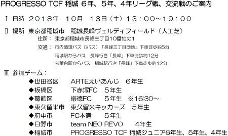 10.13(土)4年TM①