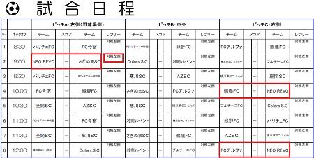 10.27(土)カラーズ西湘4年招待要項(5)