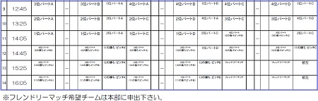 10.27(土)カラーズ西湘4年招待要項(6)