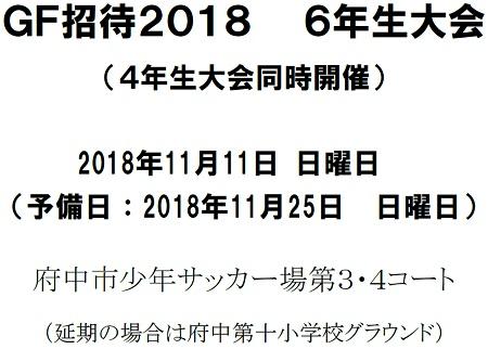 11.11(日)6年招待要項①