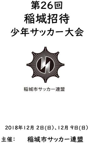 12.2(日)9(日)6年、第26回稲城招待大会Program2018①