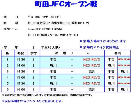12.8(土)2年、1208七国PM②時程表