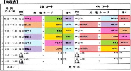 12.22(土)3年、YN招待大会プログラム④