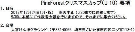 12.24(月祝)4年、松林杯要項①
