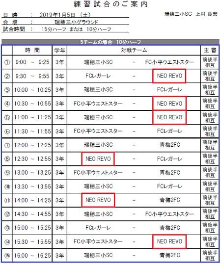 1.5(土)3TM瑞穂三小