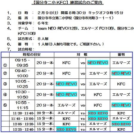 2.9(土)6年、【KFC】310209練習試合時程表