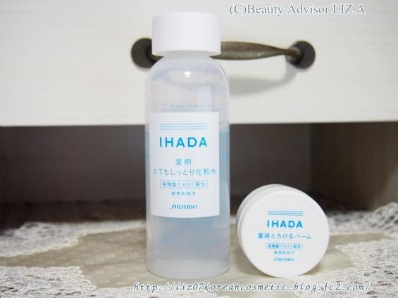 資生堂 IHADA〈イハダ〉