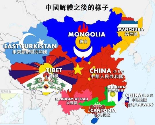 中国解体後的様子