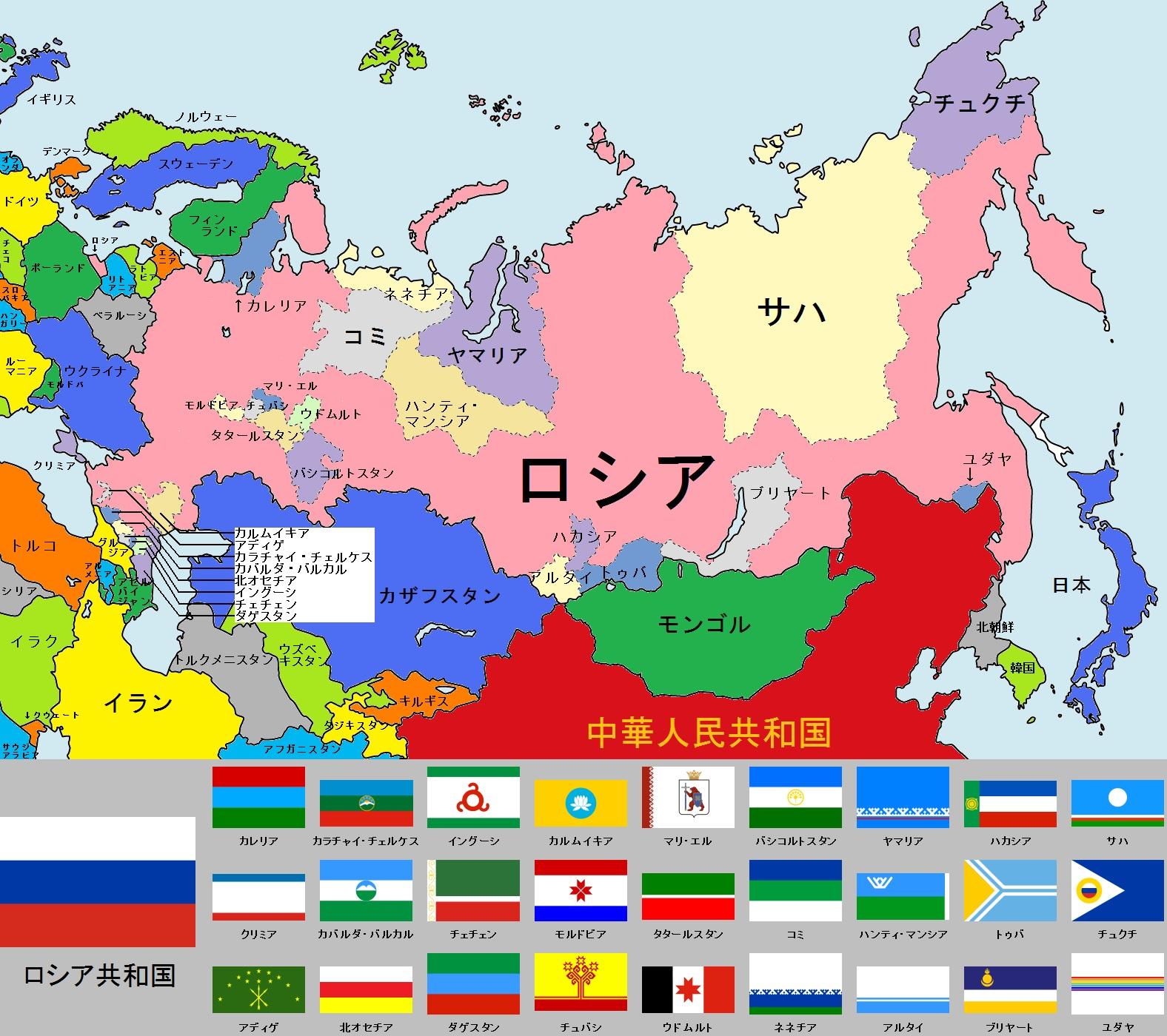 もしロシアの全民族自治区・共和国が独立したら