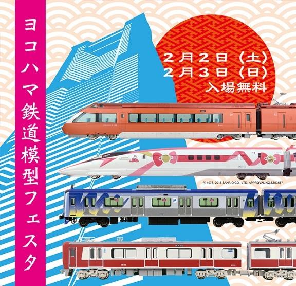 横浜鉄道模型フェスタ2019