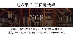 東北2018contentsummer.jpg