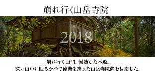 廃寺2018contenttera.jpg