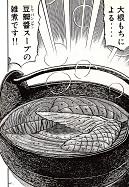 劉虎峰特製大根もちと豆板醤スープの雑煮図