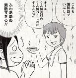 丼欲に支配された委員長の目には、吉田君がすっかり王子様に見えていました