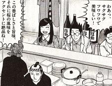 銀次さんの桜尽くしの料理で、お花見気分を満喫する葉瑠さん