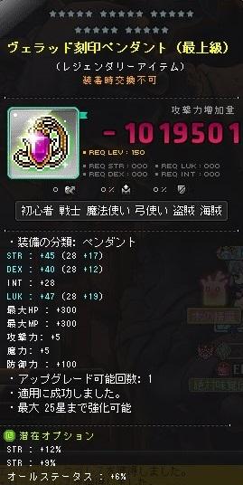 Maple_190123_111339.jpg