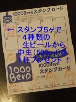 1000bero sutanpu