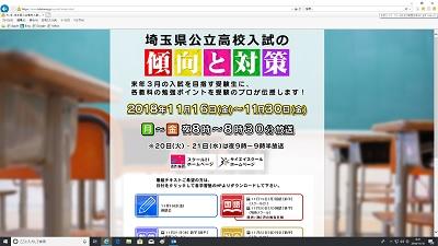 20181116テレ玉入試特番