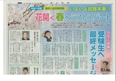 20190115埼玉新聞入試対策特集