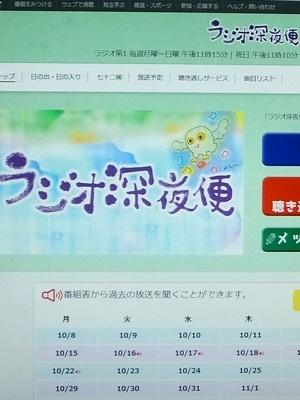 NHKラジオ深夜便HP1810