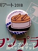 木津川アート2018缶バッジ1811