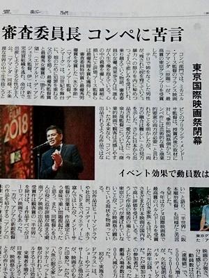 東京国際映画祭2018読売新聞記事1811