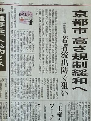 京都市高さ規制緩和記事1811