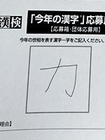 今年の漢字「力」1812