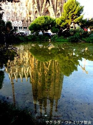 池に写るサグラダ・ファミリア1812