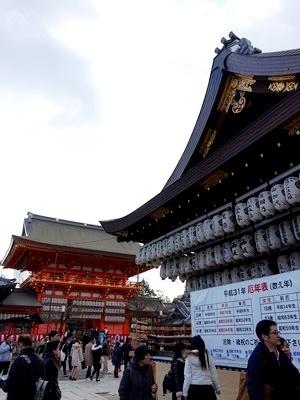 八坂神社1901