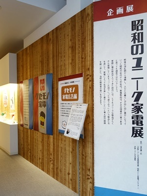 パナソニック昭和のユニーク家電展1901