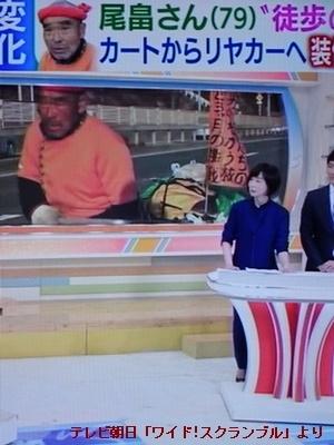 尾畠春夫さん徒歩旅TV1902