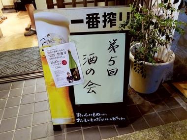 松江市駅名 絵島で飲む!
